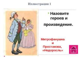 Иллюстрации 4 Из какого произведения данный эпизод, опишите его? Маша Миронов