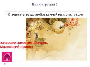 Иллюстрации 5 Опишите эпизод. Из какого он произведения? «Притча о блудном сы