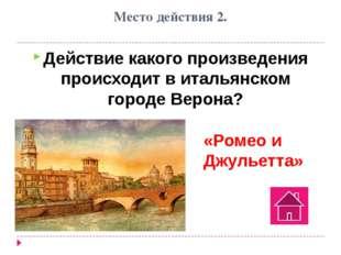 Место действия 5. О каком новгородском купце рассказывает одноименная былина?