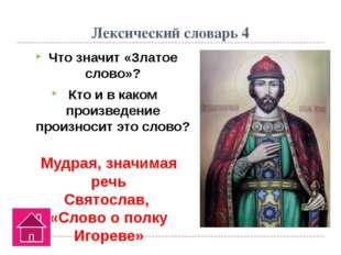 Предметы и их владельцы 2 Героини из какой повести принадлежала корзинка с ла