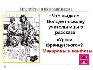 Предметы и их владельцы 4 Какие предметы были символами опричников на Руси? М