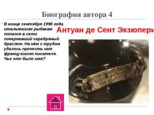 Биография автора 5 В. Г. Распутин Кто из авторов так написал об одном из свои