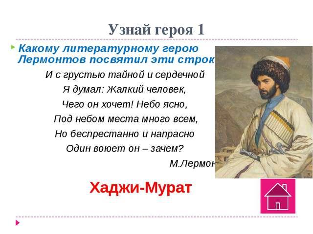 Узнай героя 2 «На святой Руси, нашей матушке, не найти, не сыскать такой кра...