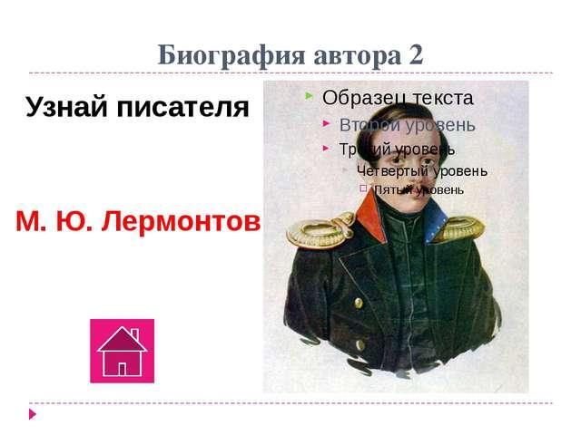 Биография автора 3 А. П. Чехов Кто из русских писателей был врачом по професс...