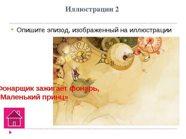 Иллюстрации 5 Опишите эпизод. Из какого он произведения? «Притча о блудном сы...
