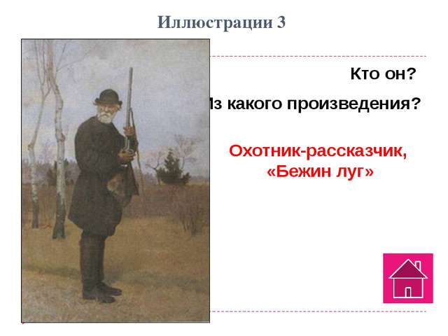 Место действия 1. Где происходит кулачный бой между Калашниковым и Керебеевич...