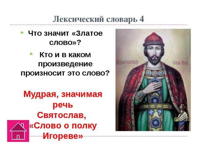 Предметы и их владельцы 2 Героини из какой повести принадлежала корзинка с ла...