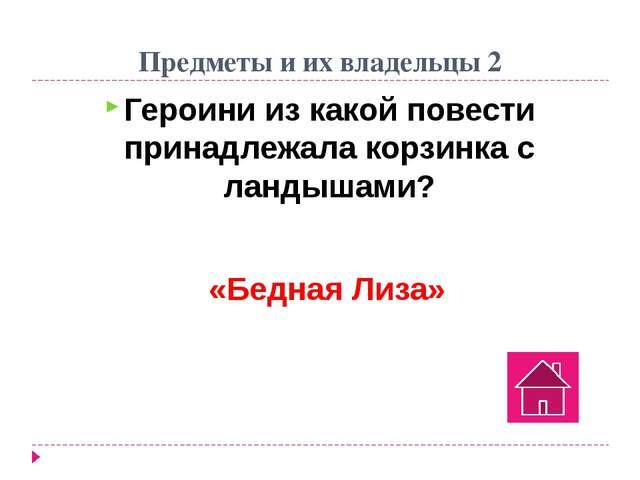 Предметы и их владельцы 5 Кто и что советовал Гриневу: «Ежели хочешь, чтобы М...
