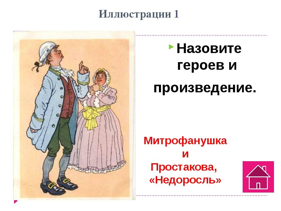 Иллюстрации 4 Из какого произведения данный эпизод, опишите его? Маша Миронов...