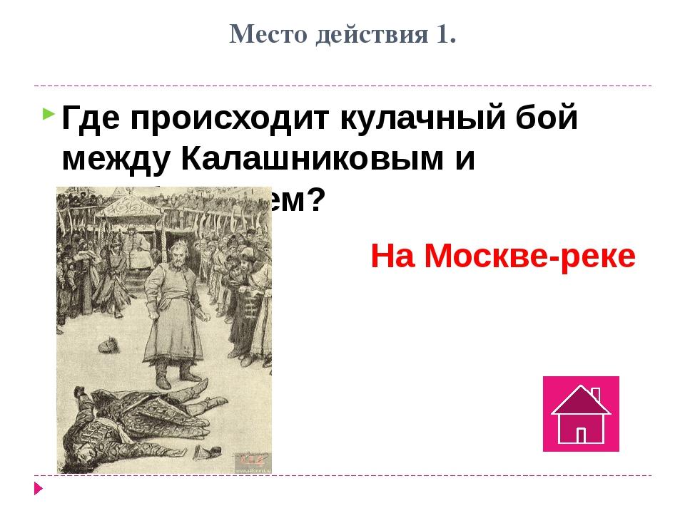 Место действия 4. Действие какого рассказа Чехова происходит на базарной площ...