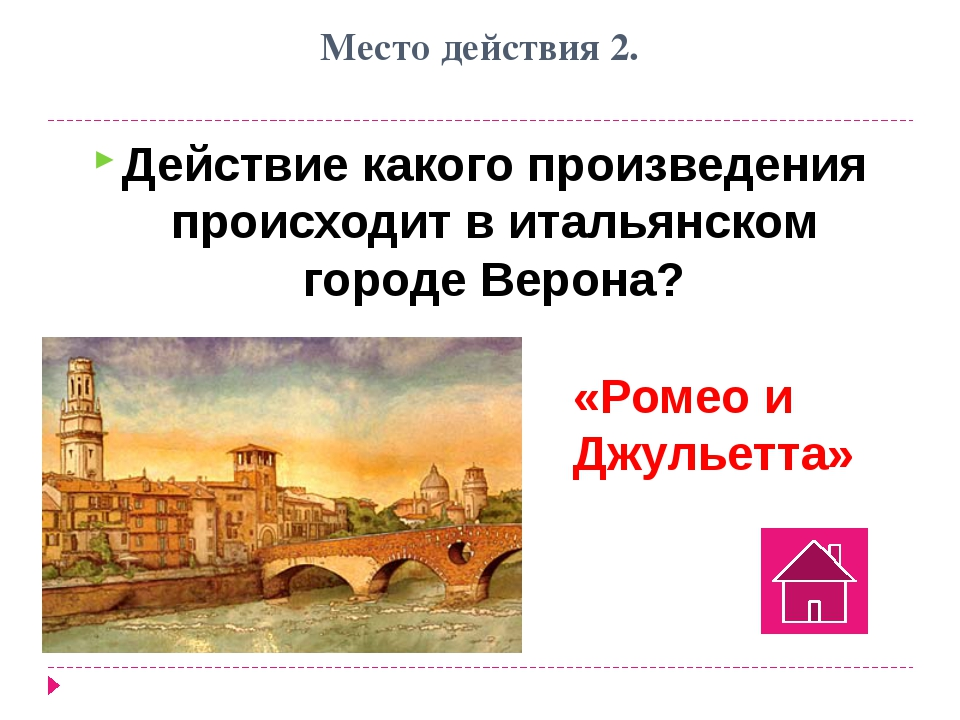 Место действия 5. О каком новгородском купце рассказывает одноименная былина?...