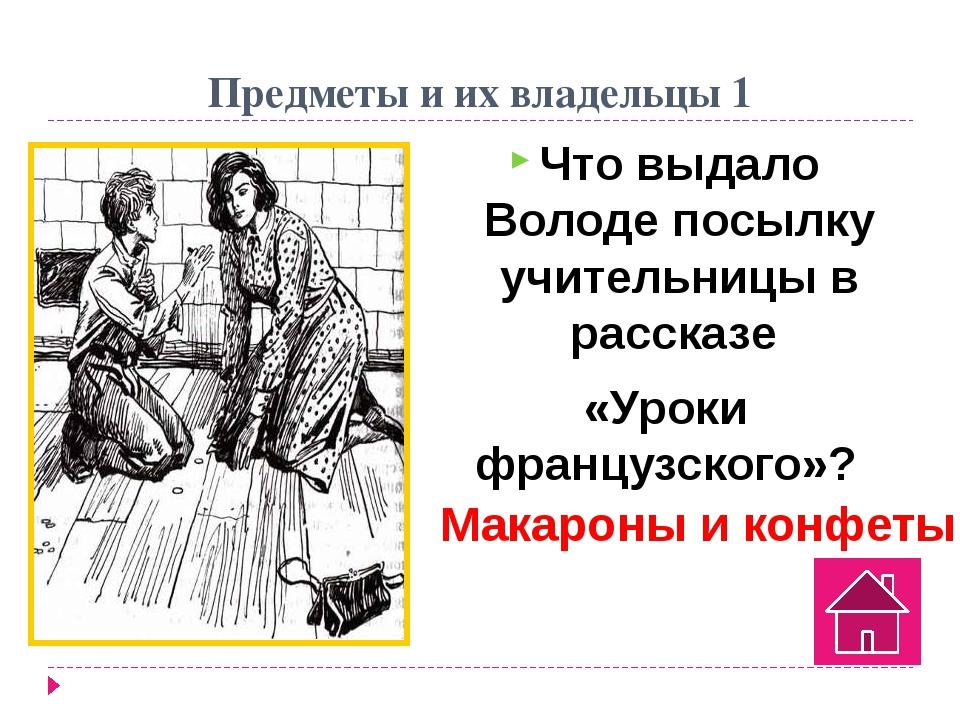 Предметы и их владельцы 4 Какие предметы были символами опричников на Руси? М...