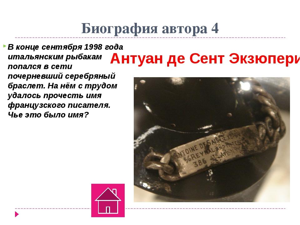 Биография автора 5 В. Г. Распутин Кто из авторов так написал об одном из свои...