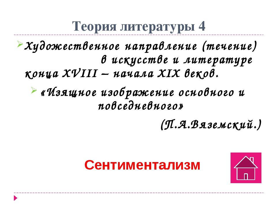 Теория литературы 5 Определите жанр литературного произведения: Фонвизин «Нед...
