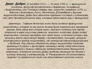 Дени́ Дидро́ (5 октября 1713 г. — 31 июля 1784 г.) — французский писатель, фи