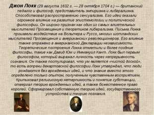 Джон Локк (29 августа 1632 г. — 28 октября 1704 г.) — британский педагог и фи