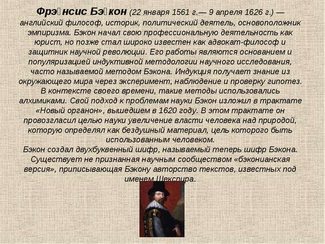 Фрэ́нсис Бэ́кон (22 января 1561 г.— 9 апреля 1626 г.) — английский философ, и...