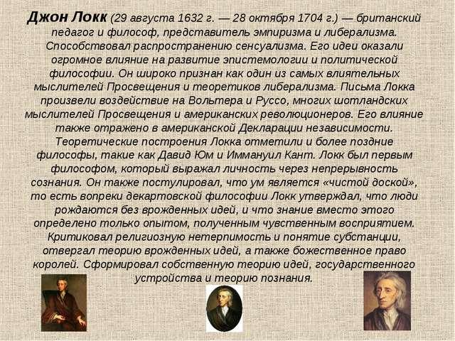Джон Локк (29 августа 1632 г. — 28 октября 1704 г.) — британский педагог и фи...