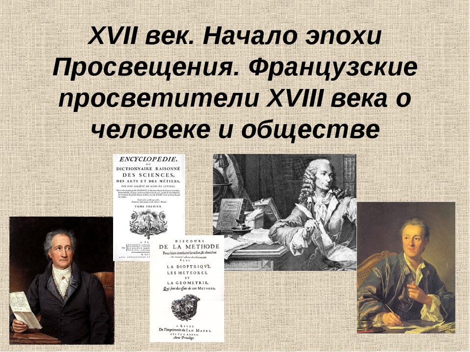 XVII век. Начало эпохи Просвещения. Французские просветители XVIII века о чел...