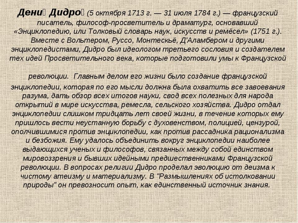 Дени́ Дидро́ (5 октября 1713 г. — 31 июля 1784 г.) — французский писатель, фи...