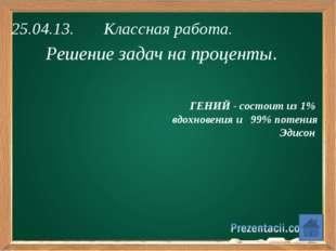 №1 Задача от учителя русского языка и литературы Людмилы Васильевны Ваганово