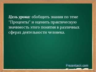 Против вас играют работники школы. №1 ВагановаЛюдмила Васильевна №2 Куклина