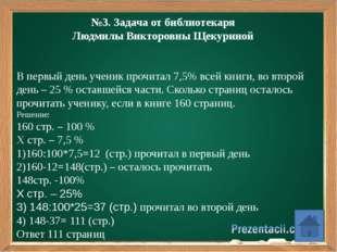 Снежная королева платит своему рекламному агенту 3% от стоимости заказа на м