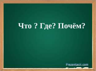 №5.Задача от заместителя директора по УВР Елены Владимировны Винокуровой ИНФ