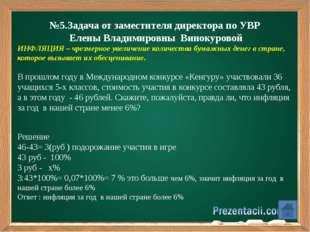 №9. Задача от завхоза Виктора Анатольевича Смирнова СКИДКА - это понижение ц