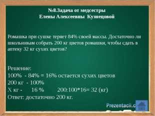 №10. Задача от учителя математики Галины Анатольевны Царегородцевой Как изме
