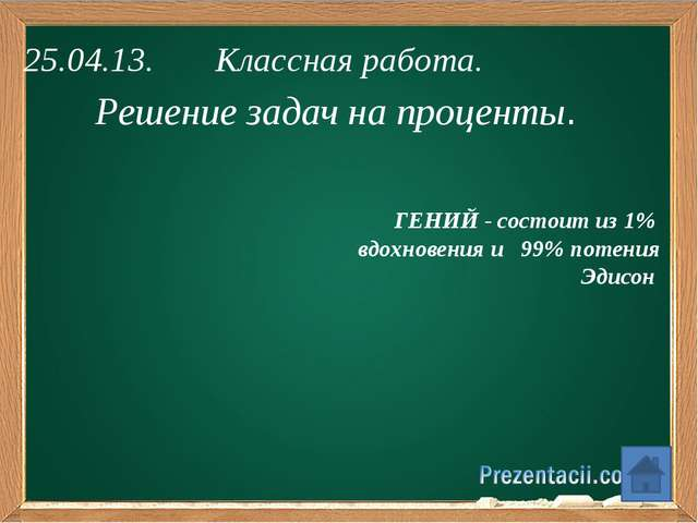 №1 Задача от учителя русского языка и литературы Людмилы Васильевны Ваганово...