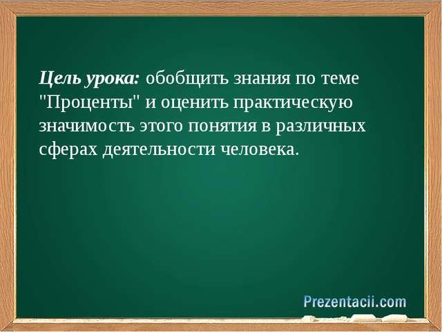 Против вас играют работники школы. №1 ВагановаЛюдмила Васильевна №2 Куклина...