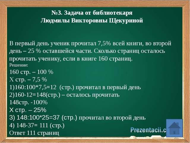 Снежная королева платит своему рекламному агенту 3% от стоимости заказа на м...