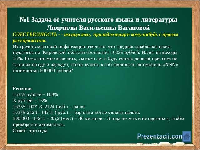 №7.Задача от учителя физкультуры Сергея Владимировича Быкова Участники турпо...