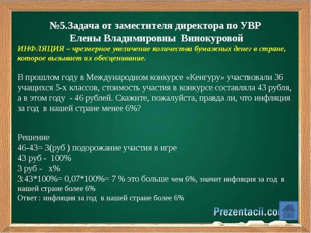 №9. Задача от завхоза Виктора Анатольевича Смирнова СКИДКА - это понижение ц...
