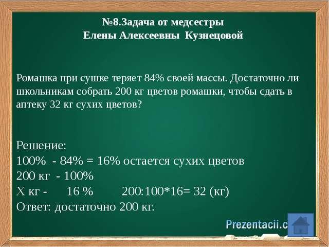 №10. Задача от учителя математики Галины Анатольевны Царегородцевой Как изме...