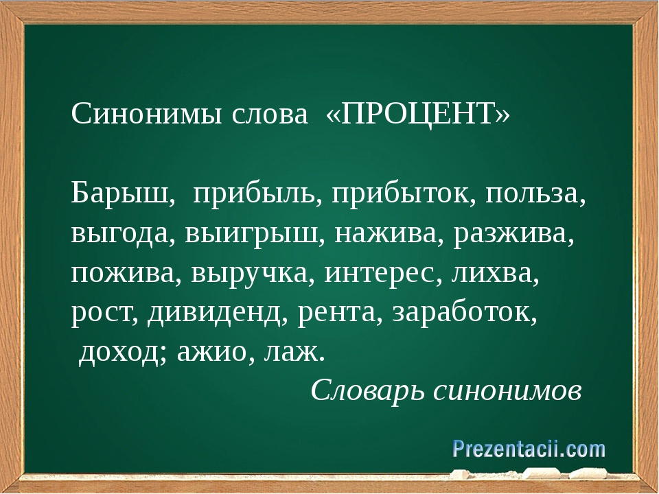 Синонимы слова «ПРОЦЕНТ» Барыш, прибыль, прибыток, польза, выгода, выигрыш,...