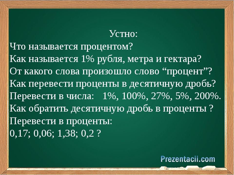 Устно: Что называется процентом? Как называется 1% рубля, метра и гектара? О...