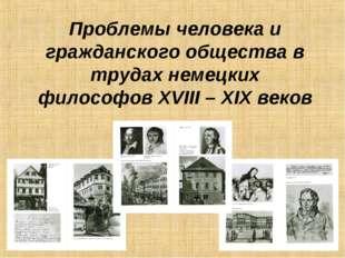 Проблемы человека и гражданского общества в трудах немецких философов XVIII –