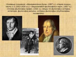 Основные сочинения: «Феноменология духа», (1807 г.); «Наука логики», части 1-