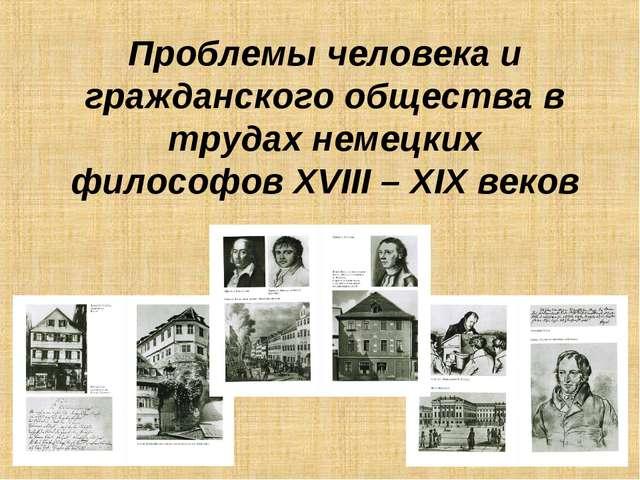 Проблемы человека и гражданского общества в трудах немецких философов XVIII –...