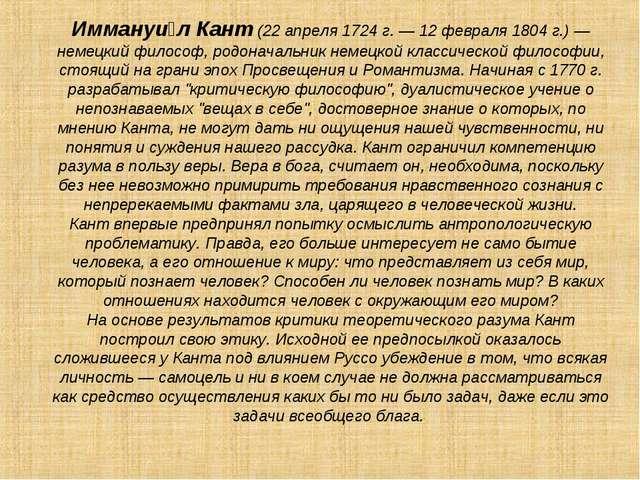 Иммануи́л Кант (22 апреля 1724 г. — 12 февраля 1804 г.) — немецкий философ, р...