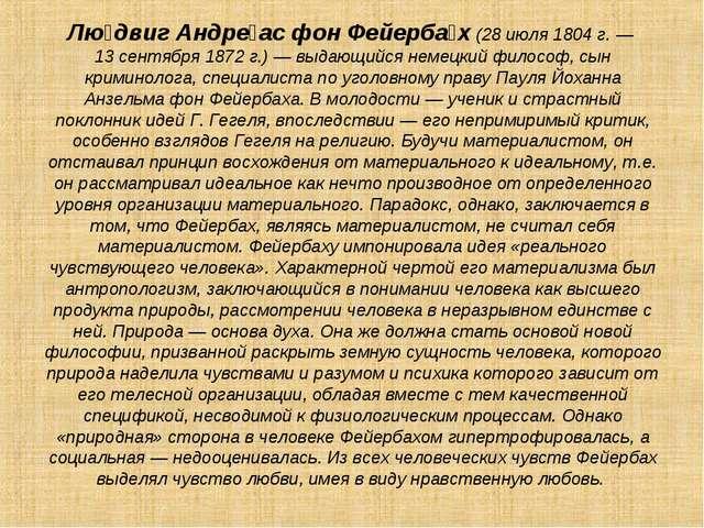 Лю́двиг Андре́ас фон Фейерба́х (28 июля 1804 г. — 13 сентября 1872 г.) — выда...