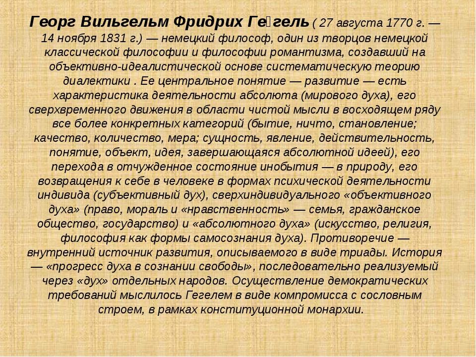 Георг Вильгельм Фридрих Ге́гель ( 27 августа 1770 г. — 14 ноября 1831 г.) — н...