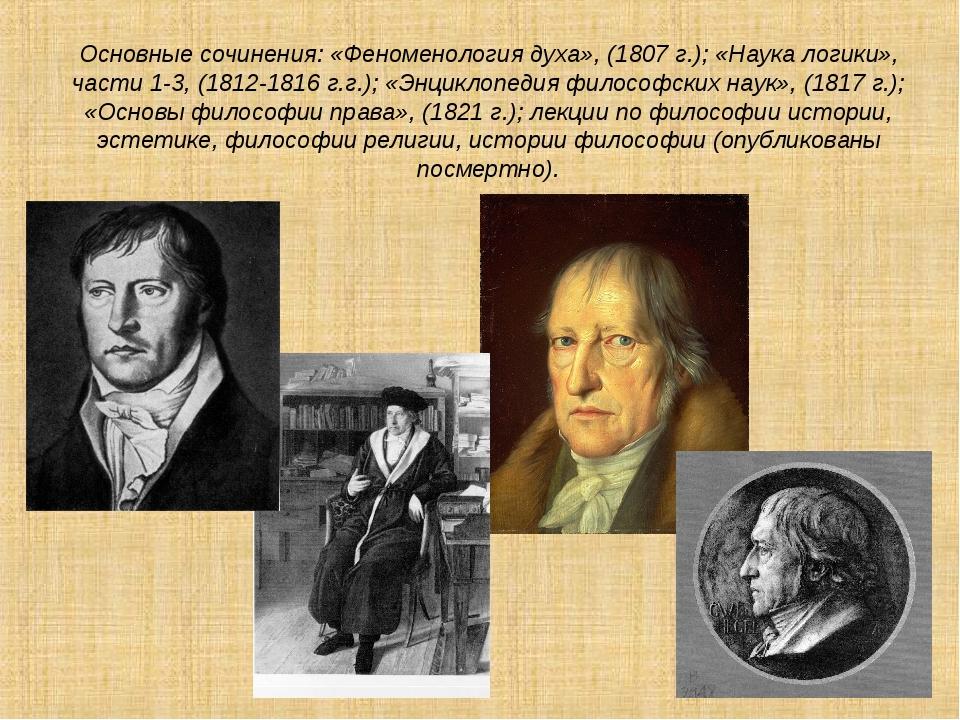 Основные сочинения: «Феноменология духа», (1807 г.); «Наука логики», части 1-...