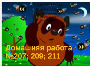 Домашняя работа №207; 209; 211