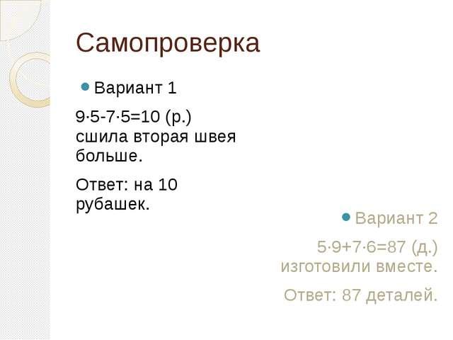Самопроверка Вариант 1 9∙5-7∙5=10 (р.) сшила вторая швея больше. Ответ: на 10...