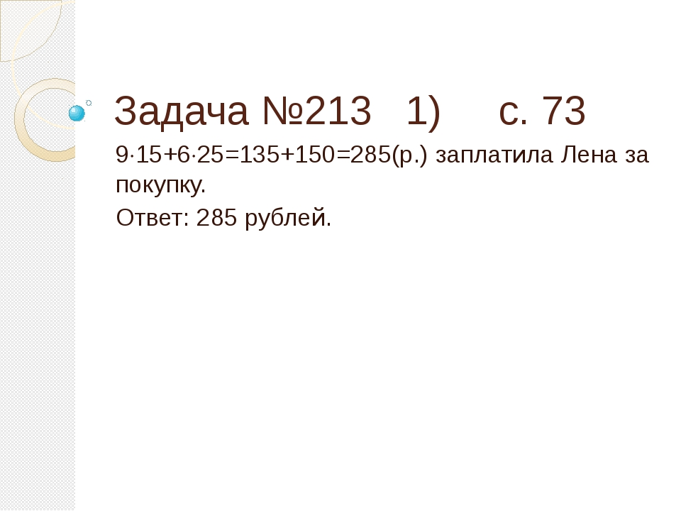 Задача №213 1) с. 73 915+625=135+150=285(р.) заплатила Лена за покупку. Отв...