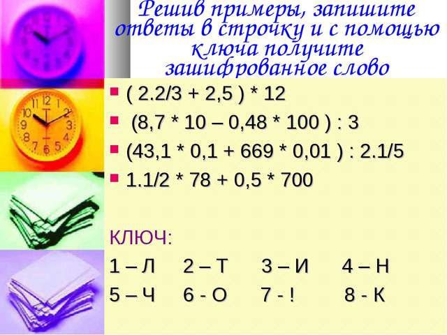 Решив примеры, запишите ответы в строчку и с помощью ключа получите зашифрова...