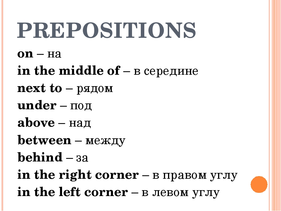 PREPOSITIONS on – на in the middle of – в середине next to – рядом under – по...